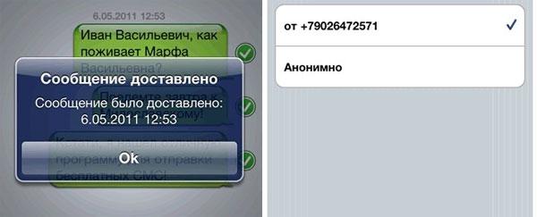Приложения позволяющие отправлять sms